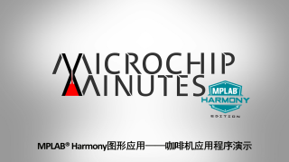 Microchip Minutes - EP11 - MPLAB® Harmony图形设计器——咖啡机应用程序演示