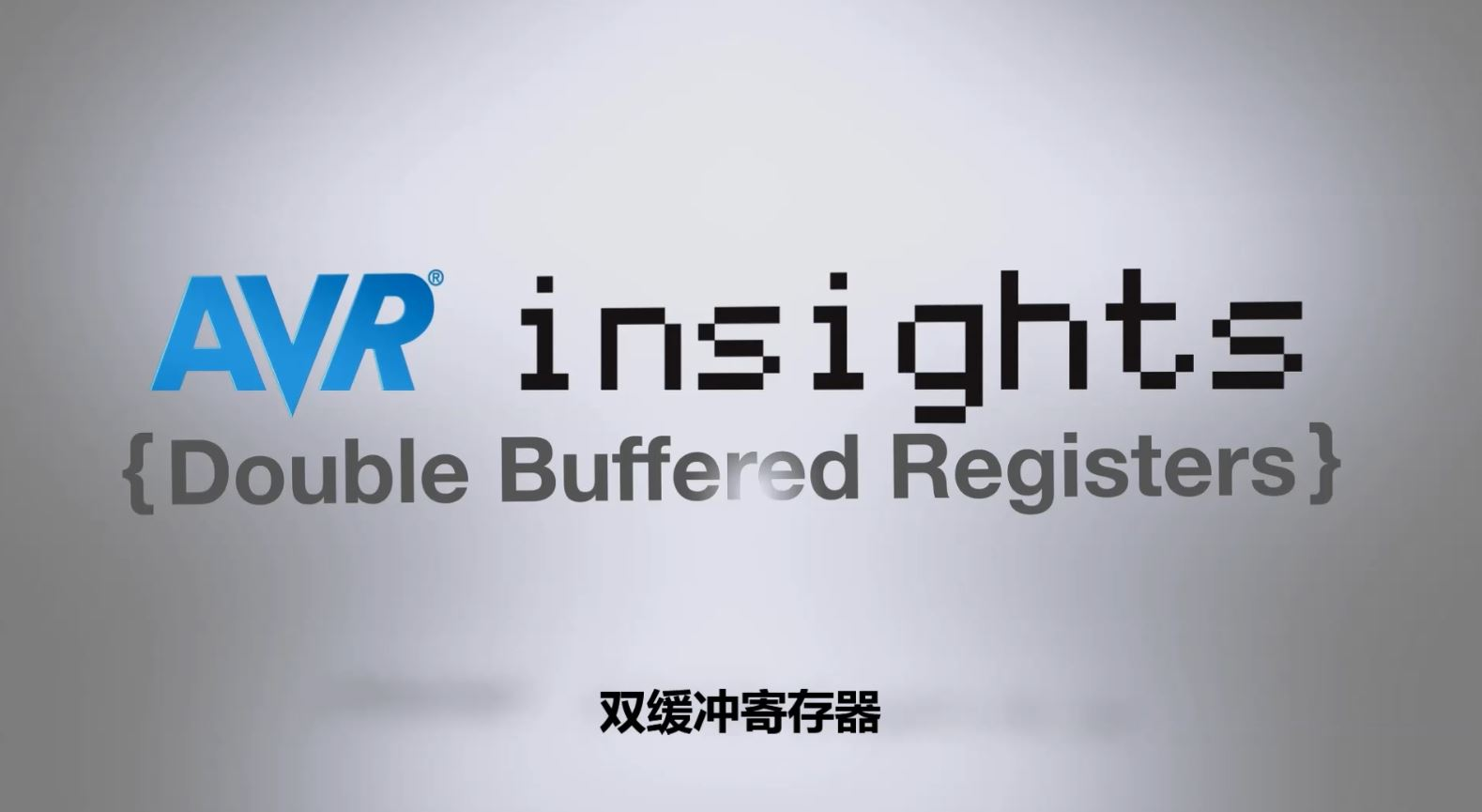 AVR® Insights — 第9集 — 双缓冲寄存器